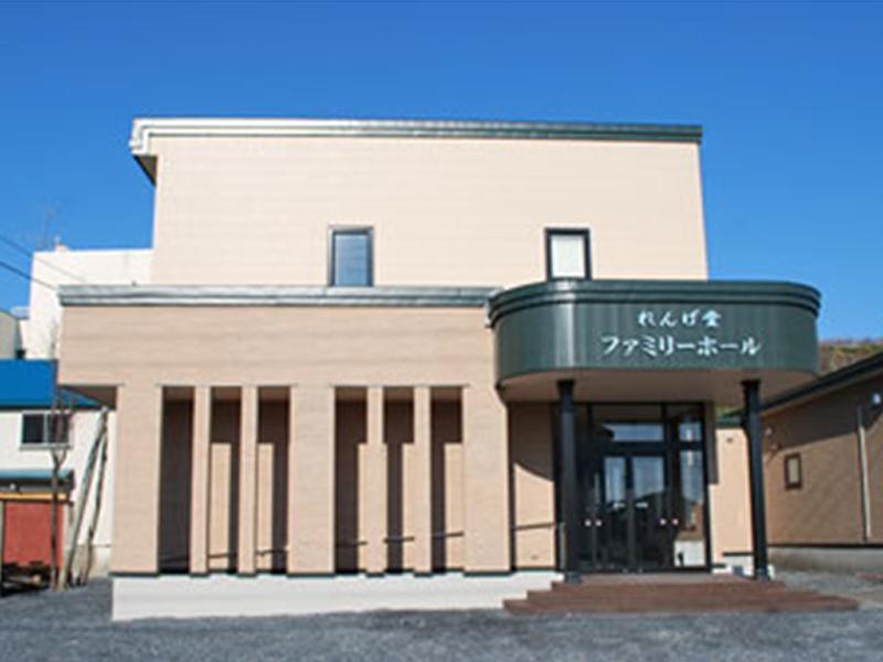 れんげ堂ファミリーホール