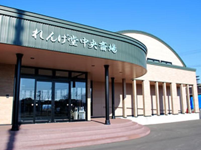 れんげ堂中央斎場