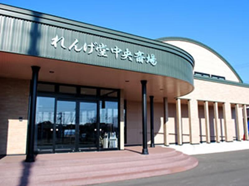 ▼れんげ堂中央斎場