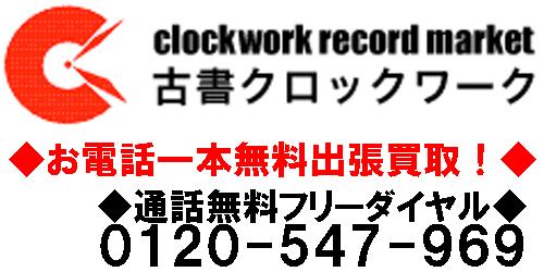 古書クロックワーク/膳所えきまえ店ロゴ