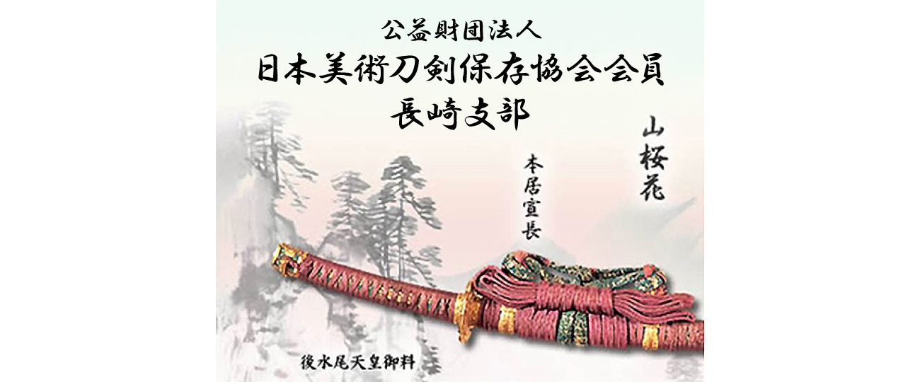 日本美術刀剣保存協会は長崎市の金屋町にあります