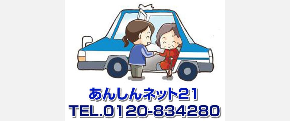 【名古屋市】介護保険適用のあんしん介護タクシー