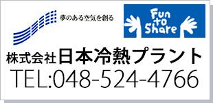 株式会社日本冷熱プラントロゴ