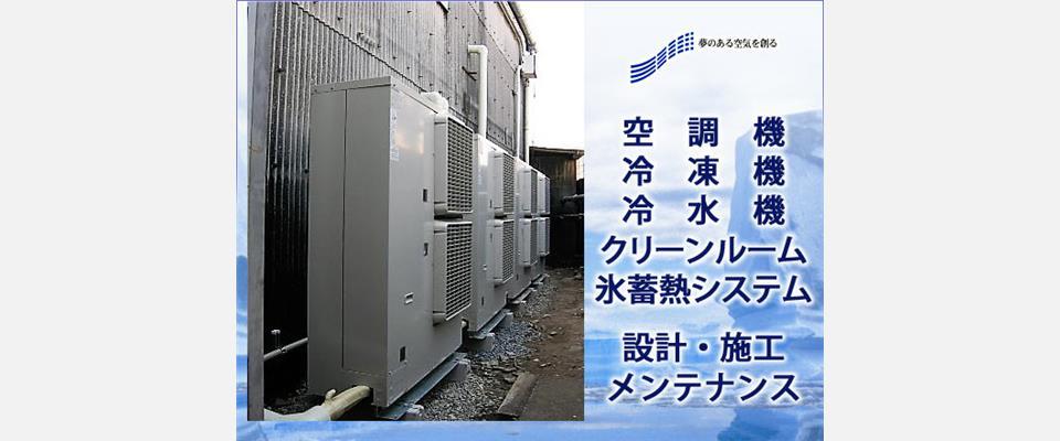 埼玉県熊谷市 冷凍機 空調機 日本冷熱プラント