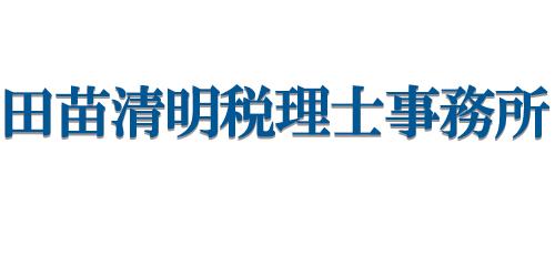 田苗清明税理士事務所ロゴ