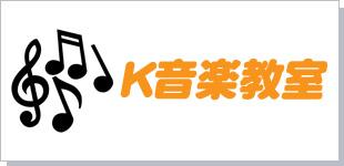 K音楽教室ロゴ