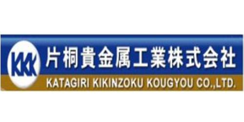 片桐貴金属工業株式会社ロゴ