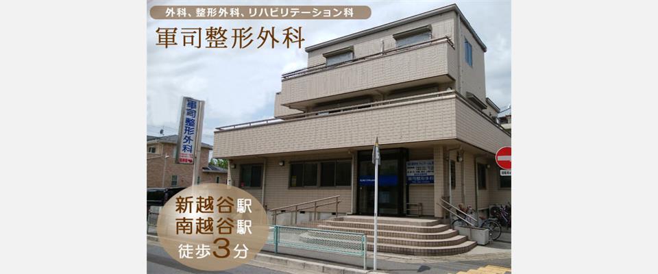 埼玉県越谷市 外科、整形外科、リハビリテーション科