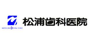 松浦歯科医院ロゴ