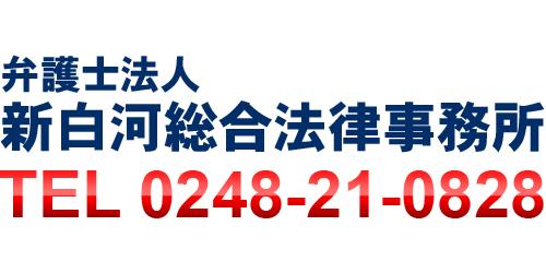 新白河総合法律事務所(弁護士法人)ロゴ