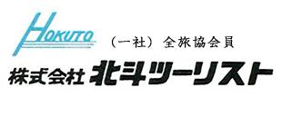 株式会社北斗ツーリストロゴ