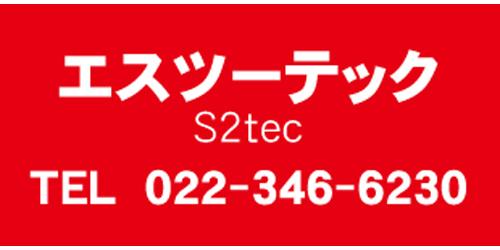 エスツーテックロゴ