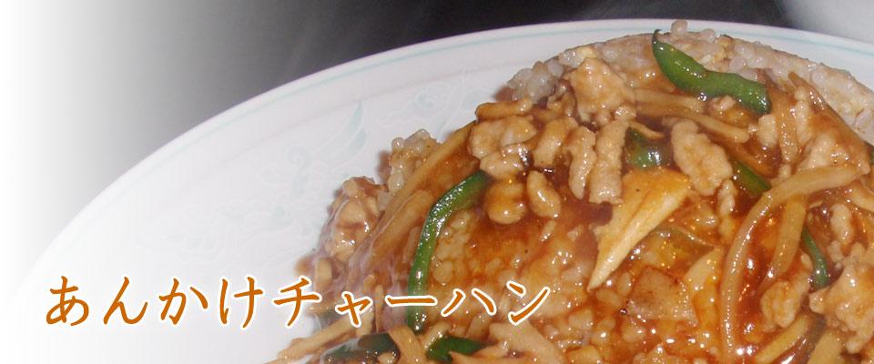 逗子市・逗子駅前の食堂 中華・和食 仙満亭