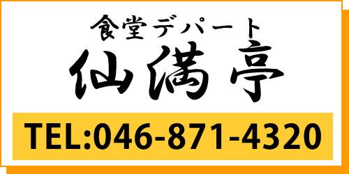 仙満亭ロゴ