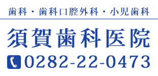 須賀歯科医院ロゴ