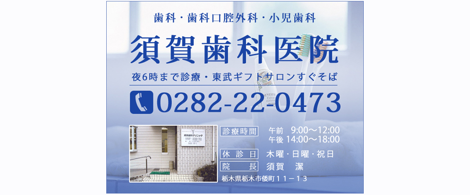 歯科・歯科口腔外科・小児歯科【須賀歯科医院】栃木市