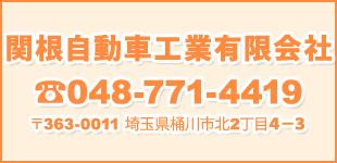 関根自動車工業有限会社ロゴ