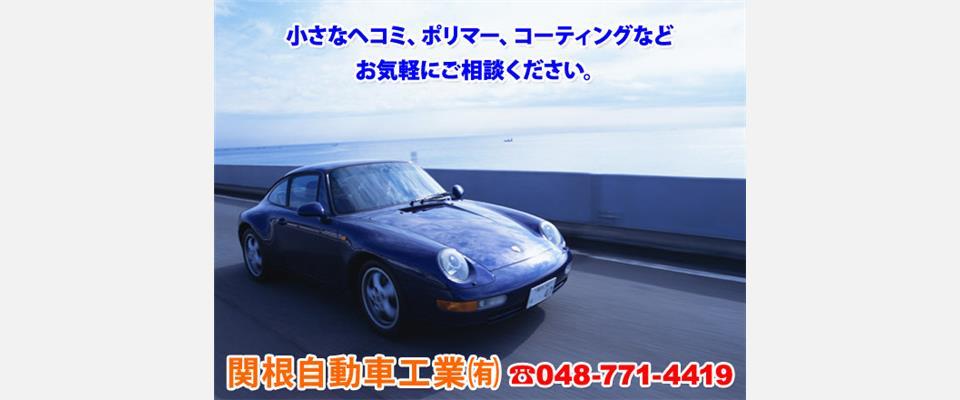 整備・修理・車検、中古車買取・販売は桶川市【関根自