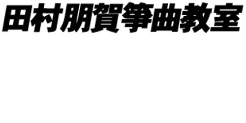 田村朋賀筝曲教室ロゴ