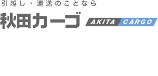 有限会社秋田カーゴロゴ