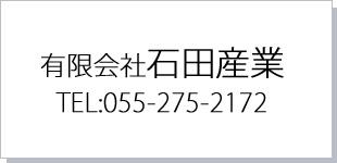 有限会社石田産業ロゴ