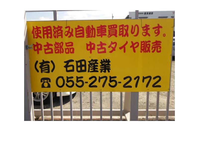 中巨摩郡昭和町 常永駅 自動車解体 有限会社石田産業