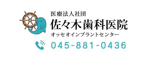 佐々木歯科医院ロゴ