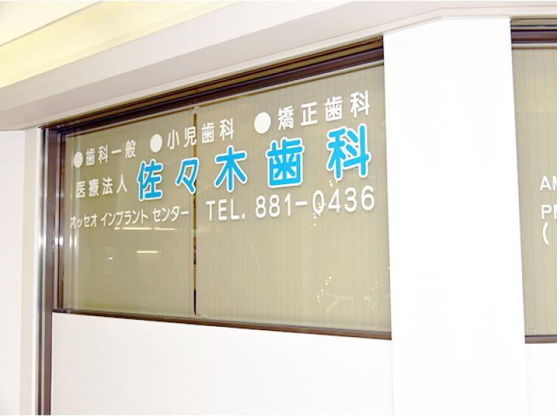 戸塚駅東口徒歩1分
