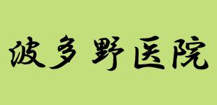 波多野医院ロゴ