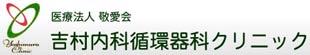 吉村内科循環器科クリニックロゴ