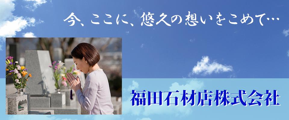 大阪府富田林市 お墓のリフォームは福田石材店まで