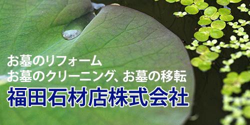 福田石材店株式会社ロゴ