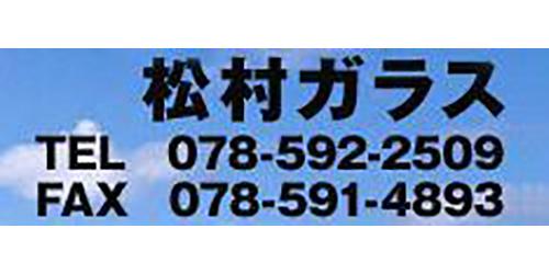 松村ガラスロゴ