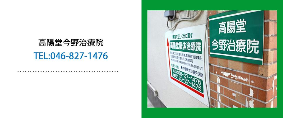 横須賀市 汐入駅 気功復体術 高陽堂今野治療院