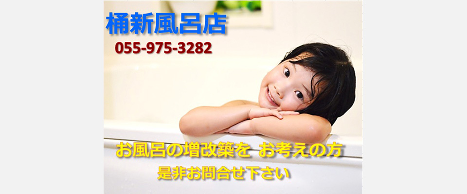 お風呂の増改築をお考えの方、桶新風呂店へ是非ご一報