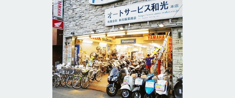 江東区のオートバイ販売・修理