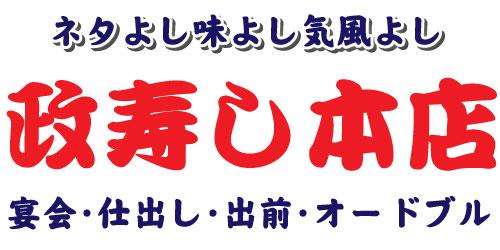 政寿し本店ロゴ