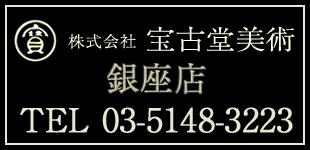 株式会社宝古堂美術銀座店ロゴ