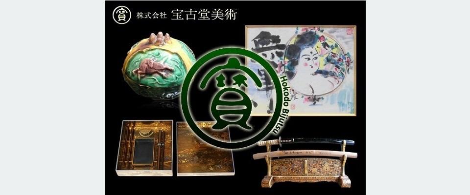 美術品、諸道具等即金買入★出張・鑑定・見積り無料★