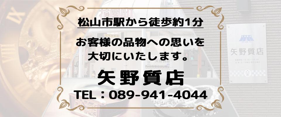 お客様の品物への思いを大切にいたします。矢野質店