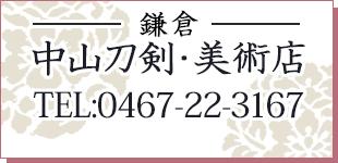 中山刀剣美術店ロゴ
