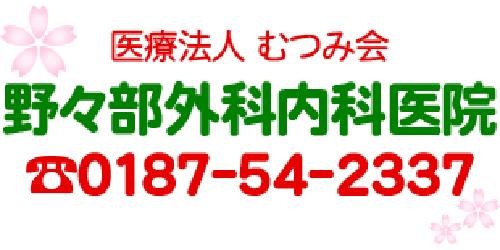 野々部外科内科医院ロゴ