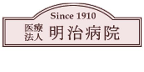 明治病院ロゴ