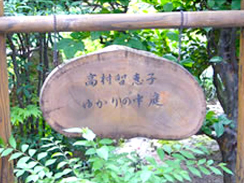 高村智恵子ゆかりの中庭