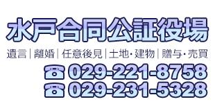 水戸合同公証役場ロゴ