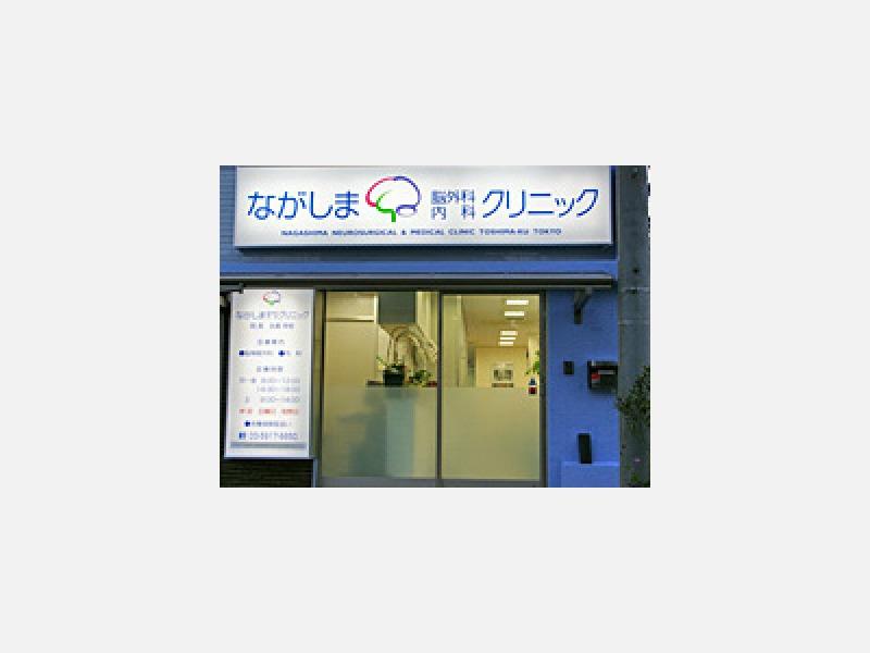 西武池袋線・椎名町駅北口9分