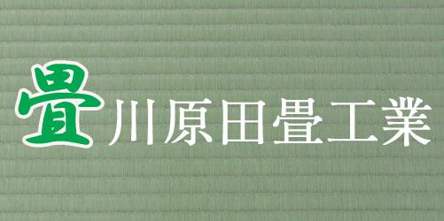川原田畳工業ロゴ
