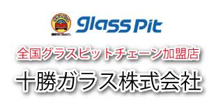 十勝ガラス株式会社ロゴ