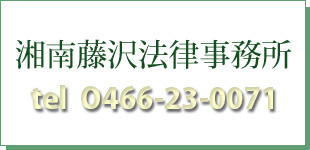 湘南藤沢法律事務所ロゴ