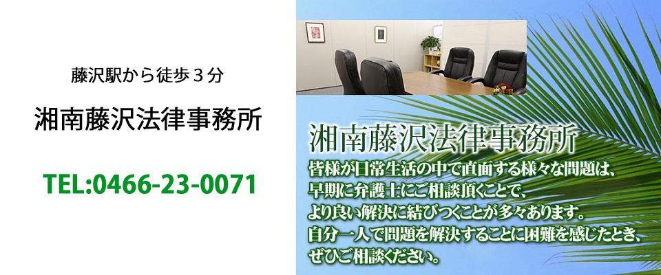 藤沢駅 弁護士 湘南藤沢法律事務所 法律事務所